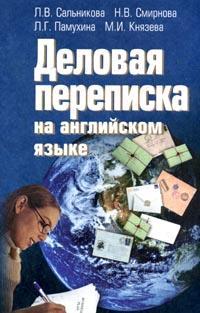 Сальникова Л. Деловая переписка на англ. языке