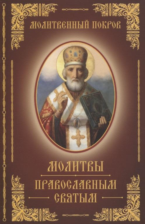 Богуславская Е. (сост.) Молитвы православным святым кравцова л сост молитвы здоровье дарящие
