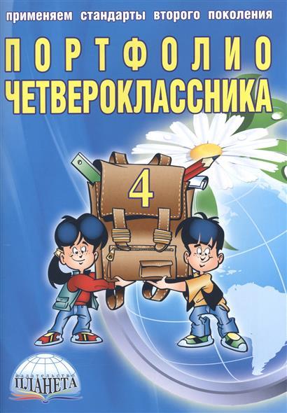 Портфолио четвероклассника (книга+папка)
