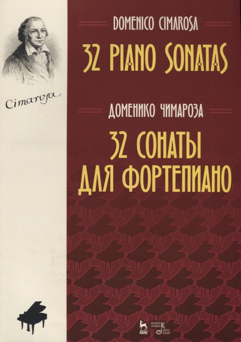 32 сонаты для фортепиано. 32 piano sonatas