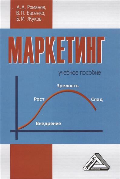 Романов А.: Маркетинг. Учебное пособие