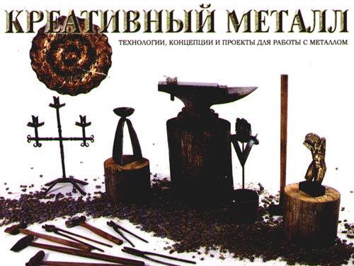 Креативный металл Технологии...