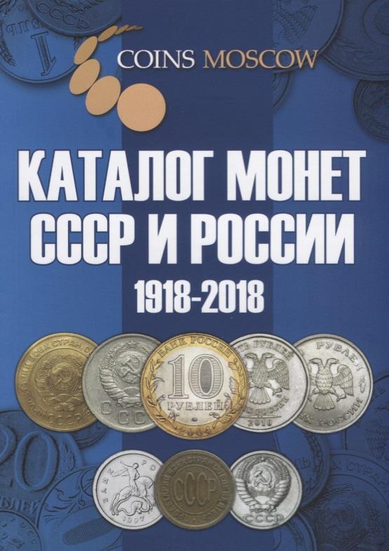 Каталог монет СССР и России. 1918-2018. 8,9 выпуск