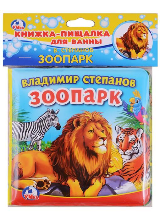Степанов В. Зоопарк. Книжка-пищалка для ванны