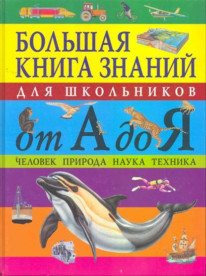 Большая книга знаний для школьников от А до Я