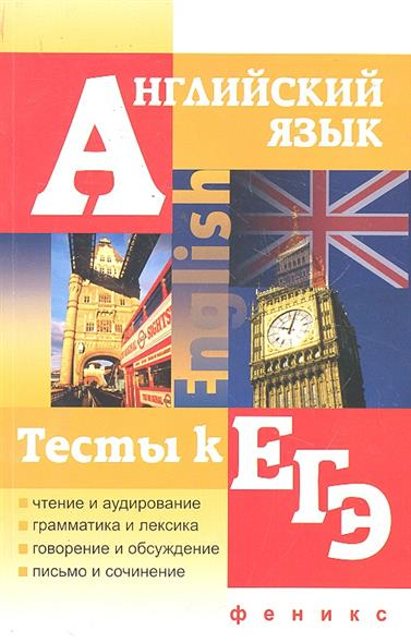 ЕГЭ Английский язык Тесты
