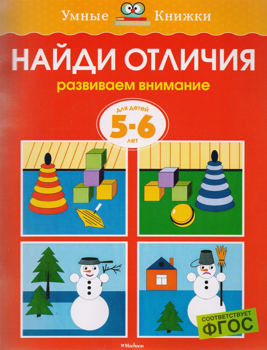 Земцова О. Найди отличия Для детей 5-6 лет ISBN: 9785180008091 найди отличия рабочая тетрадь