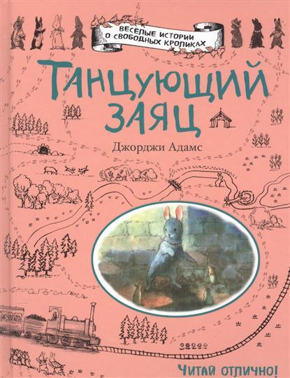 Адамс Дж. Танцующий заяц ISBN: 9785699862917 книги эксмо танцующий заяц