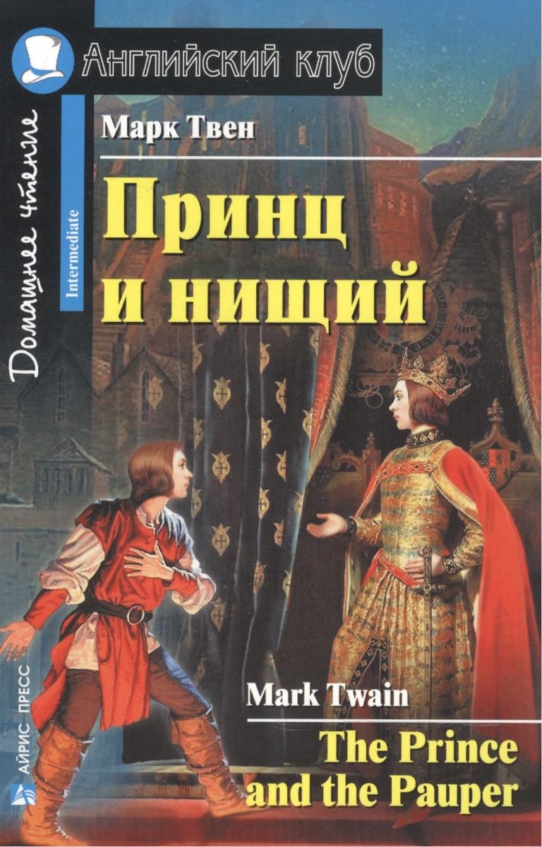 Твен М. Принц и нищий Дом. чтение твен м принц и нищий isbn 9785180009111