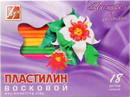 """Пластилин восковой """"Премиум"""", 18 цв."""