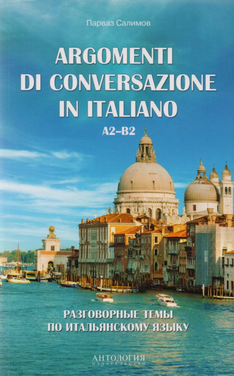 Салимов П. Разговорные темы по итальянскому языку / Argomenti Di Conversazione In Italiano. A2-B2. Учебное пособие