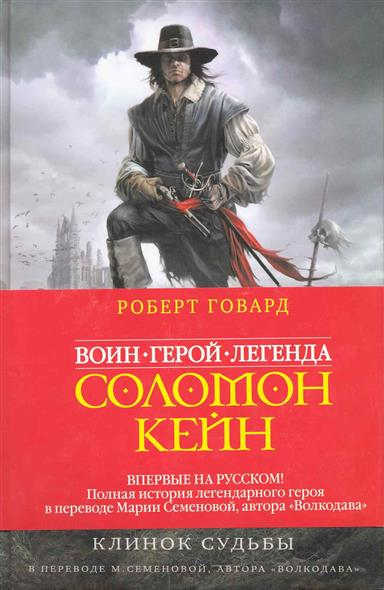 Соломон Кейн Клинок судьбы
