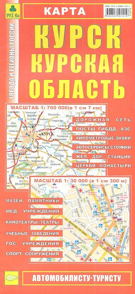 Карта. Курск. Курская область (1:30 000, 1:700 000) унитаз чаша laufen pro напольный 8 2295 1 000 000 1