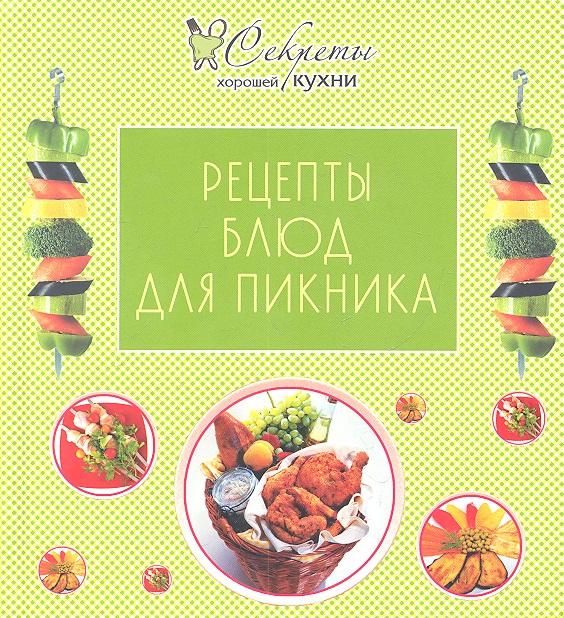 Левашева Е. ( ред.) Рецепты блюд для пикника левашева е ред рецепты вкусного пикника