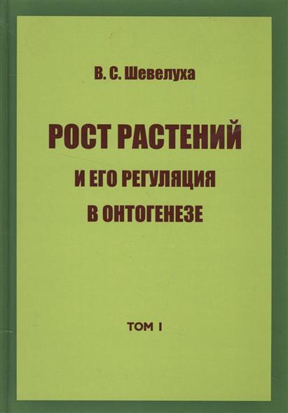 Шевелуха В.: Рост растений и его регуляция в онтогенезе. Избранные сочинения. Том I