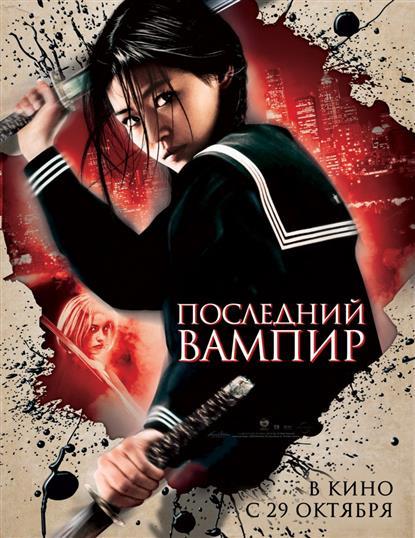 Последний вампир Зарубежное кино