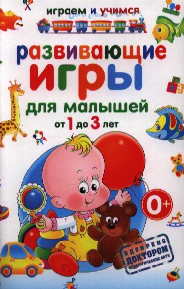 Круглова А. Развивающие игры для малышей от 1 до 3 лет а круглова а николаев развивающие игры для детей