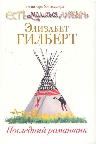 Гилберт Э. Последний романтик игорь атаманенко кгб последний аргумент