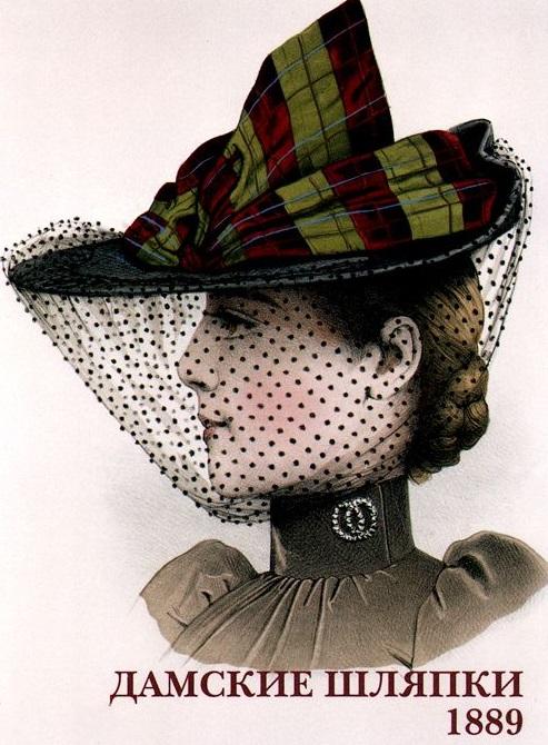 Дамские шляпки. 1889. Набор открыток