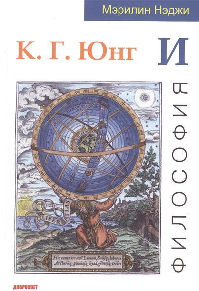 Нэджи М. К.Г. Юнг и философия юнг и паули
