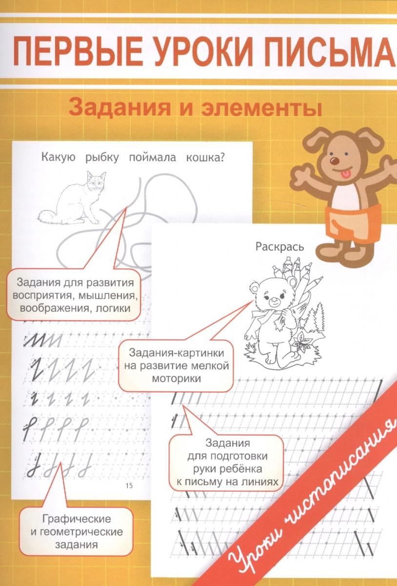 Георгиева М. Первые уроки письма. Задания и элементы первые уроки письма прописи