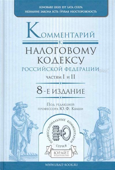Комментарий к НК РФ ч.1,2