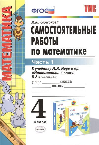 Самостоятельные работы по математике. 4 класс. Часть 1. К учебнику М.И.Моро и др.