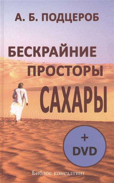 Бескрайние просторы Сахары (+DVD)