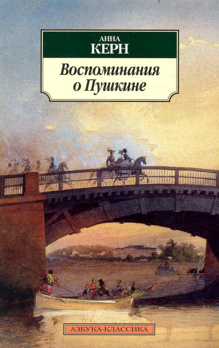 Керн А. Воспоминания о Пушкине ISBN: 9785998510748 воспоминания о пушкине