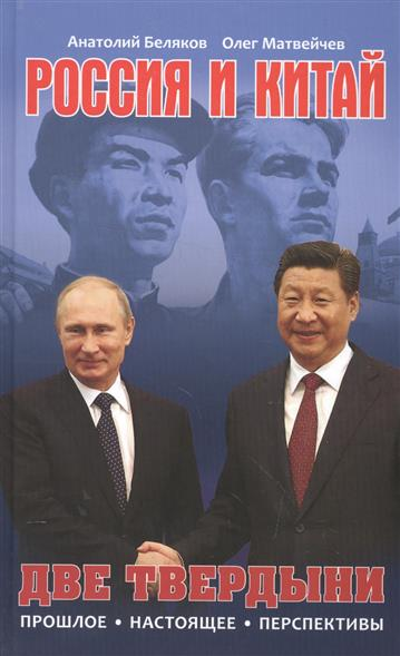 Россия и Китай: Две твердыни