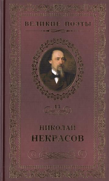 Великие поэты. Том 13. Николай Некрасов. В дороге
