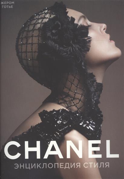 Готье Ж. Chanel. Энциклопедия стиля chanel 42 43