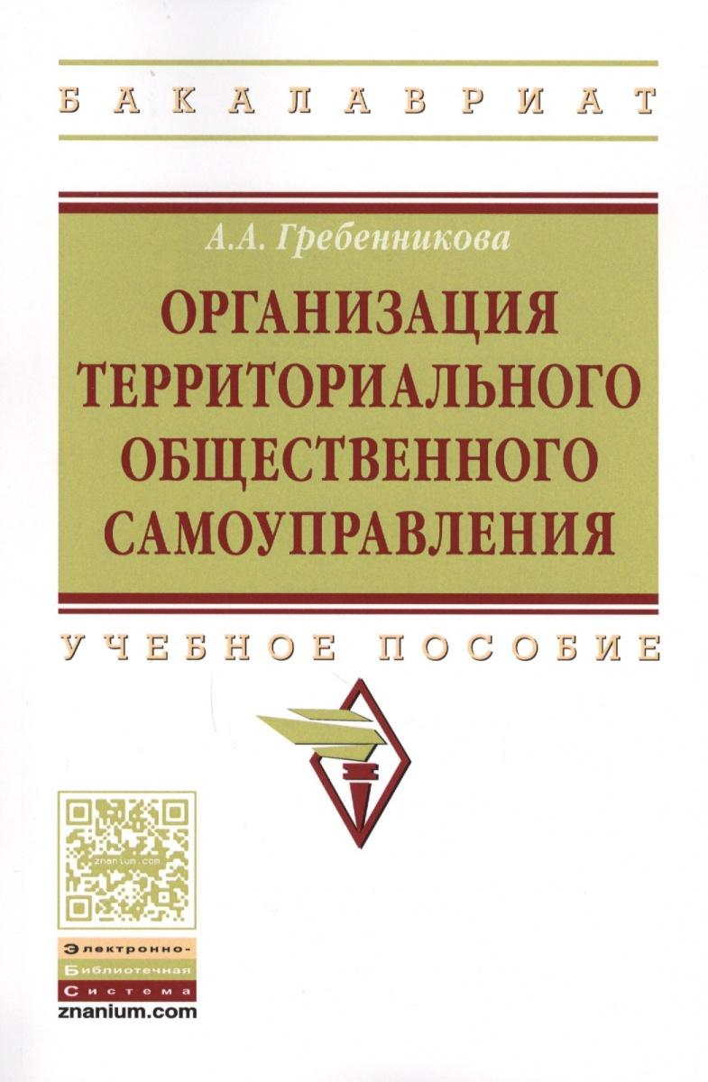 Организация территориального общественного самоуправления. Учебное пособие