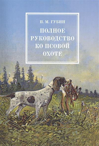 Полное руководство ко псовой охоте. В трех частях