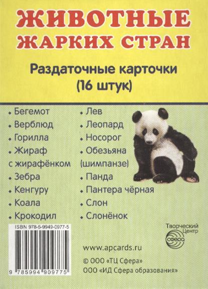 Животные жарких стран. Раздаточные карточки (16 штук)