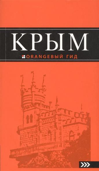 Киселев Д. Крым. Путеводитель ISBN: 9785699945412