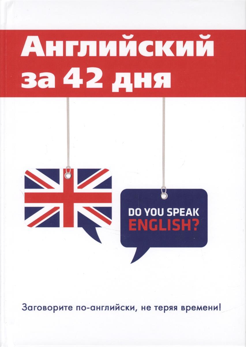 Скворцова М., Шевелева С. Английский за 42 дня английский за 42 дня