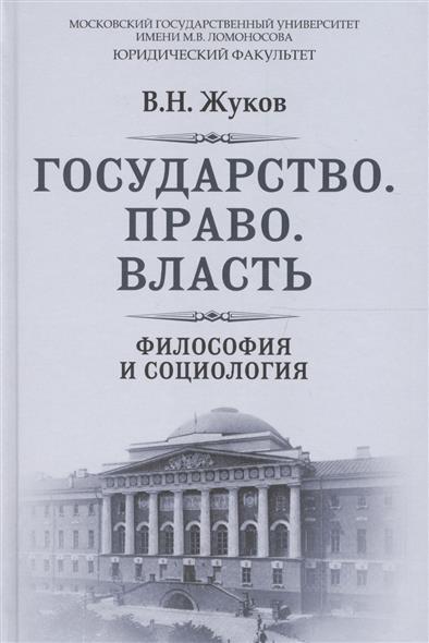 Жуков В. Государство. Право. Власть. Философия и социология