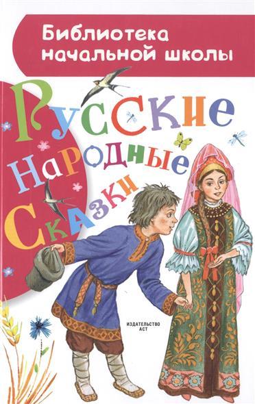 Елисеева Л., Ушинский К., Толстой А. Русские народные сказки толстой а н русские сказки