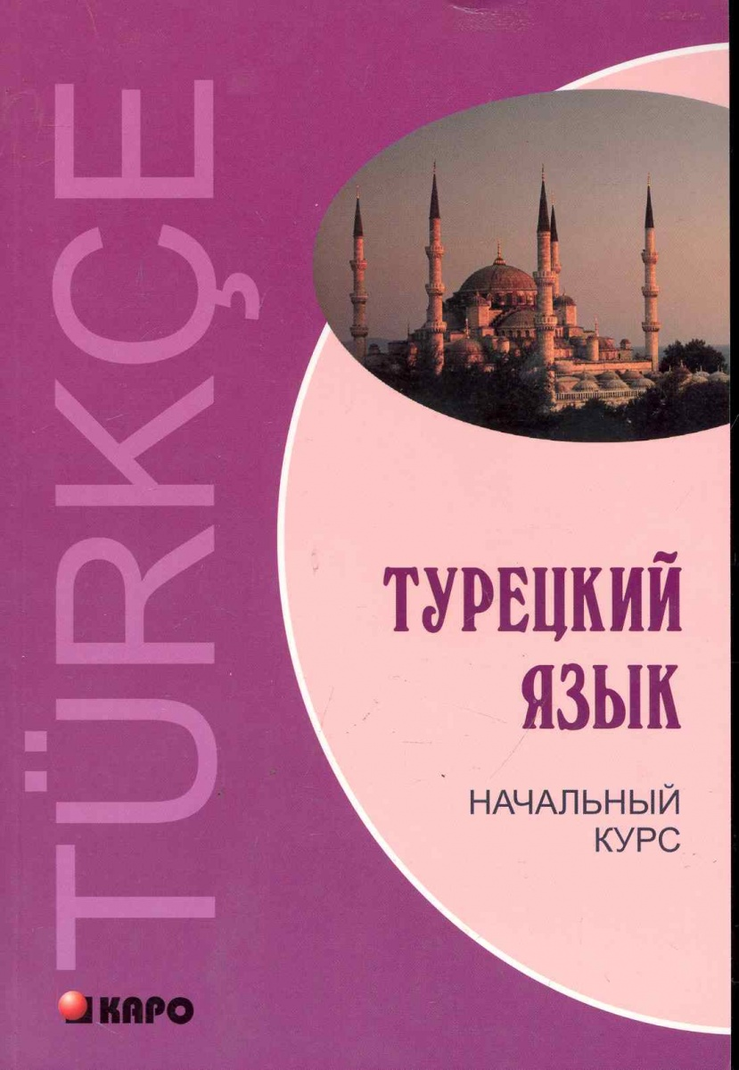 Гузев В., Дениз-Йылмаз О. и др. Турецкий язык Начальный курс
