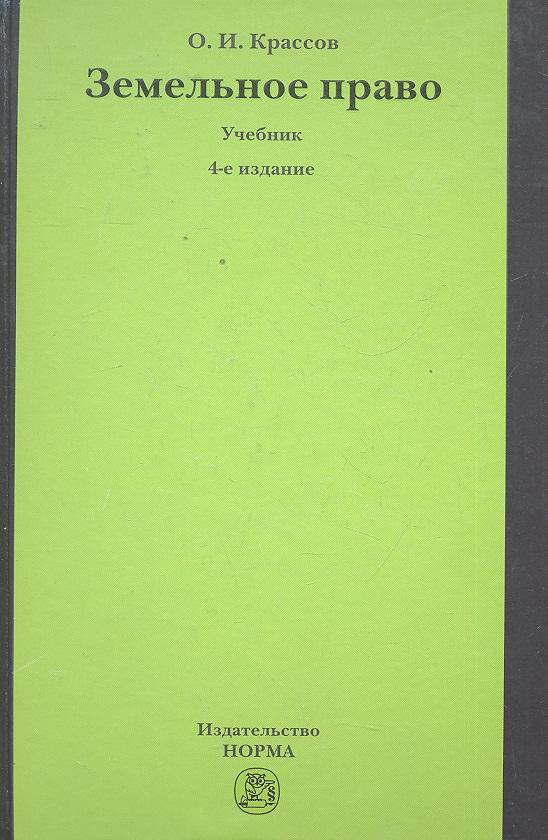 Крассов О.И. Земельное право Учебник крассов о экологическое право учебник 3 е издание пересмотренное