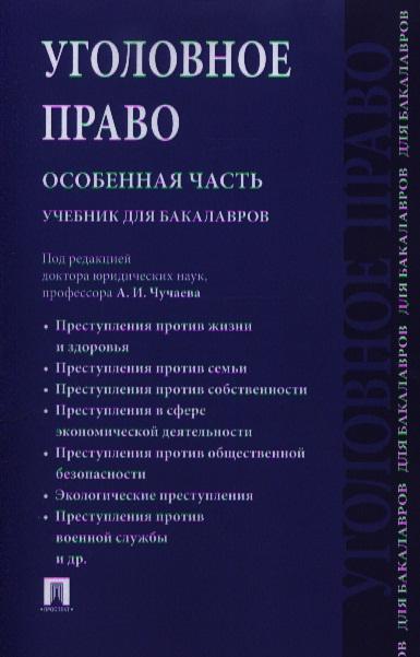 Чучаев А. (ред.) Уголовное право. Особенная часть. Учебник для бакалавров