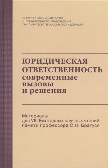 Доронина Н. (ред.) Юридическая ответственность: Современные вызовы и решения