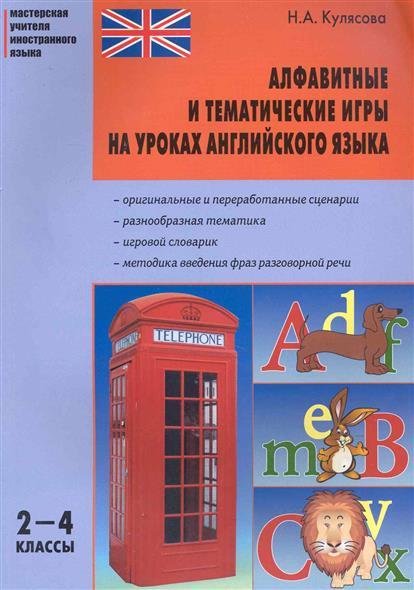Алфавитные и тематические игры на уроках англ. языка 2-4 кл