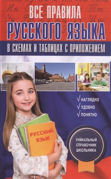 Алексеев Ф. Все правила русского языка в схемах и таблицах с приложением