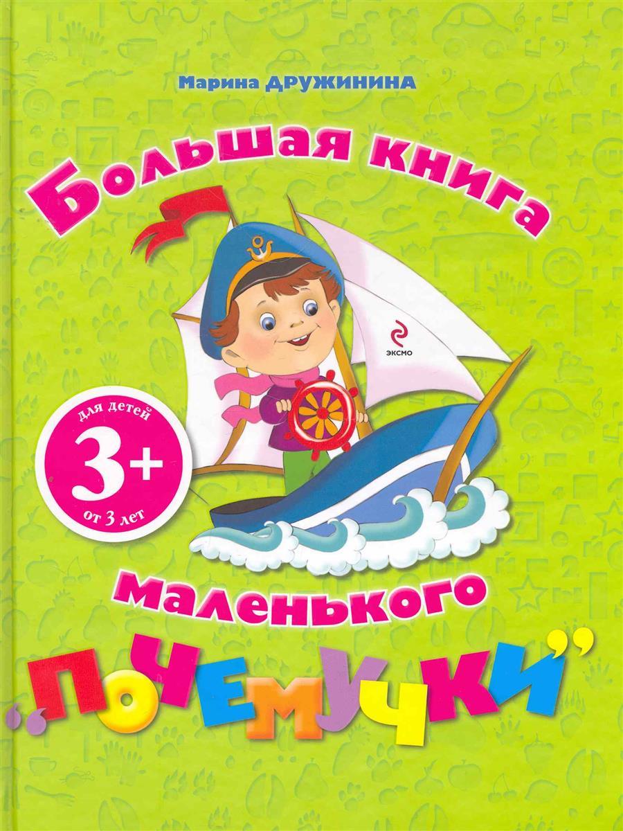 цена Дружинина М. Большая книга маленького почемучки
