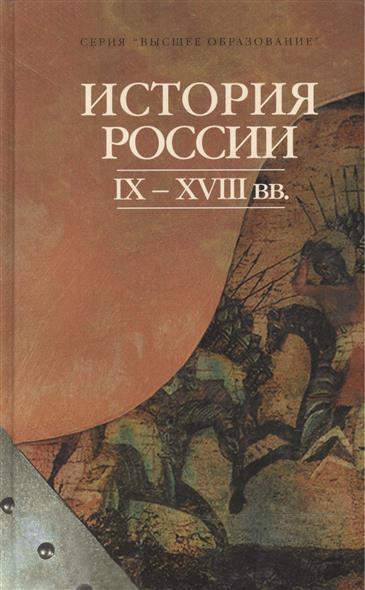 История России 9 - 18 вв