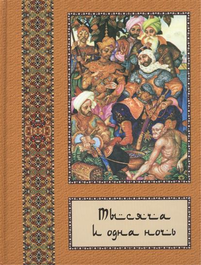 Бутромеев В.: Тысяча и одна ночь: полное собрание сказок в 10 томах. Том 6