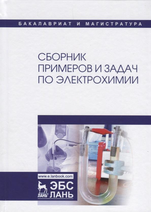 Сборник примеров и задач по электрохимии