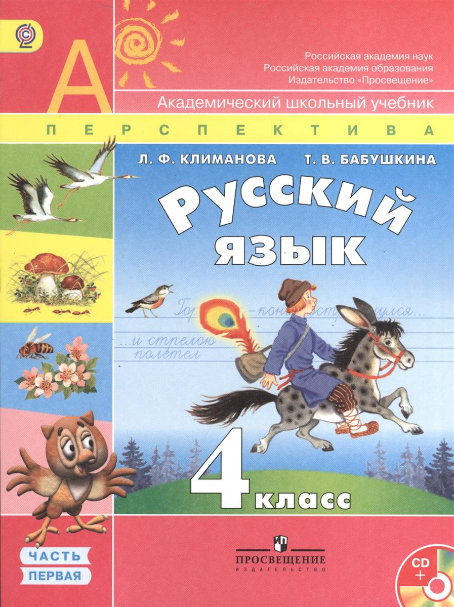 по л,ф,климанова 4 класс гдз русскому языку решебник перспектива